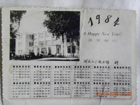 1984年年历-河北大学图书馆赠