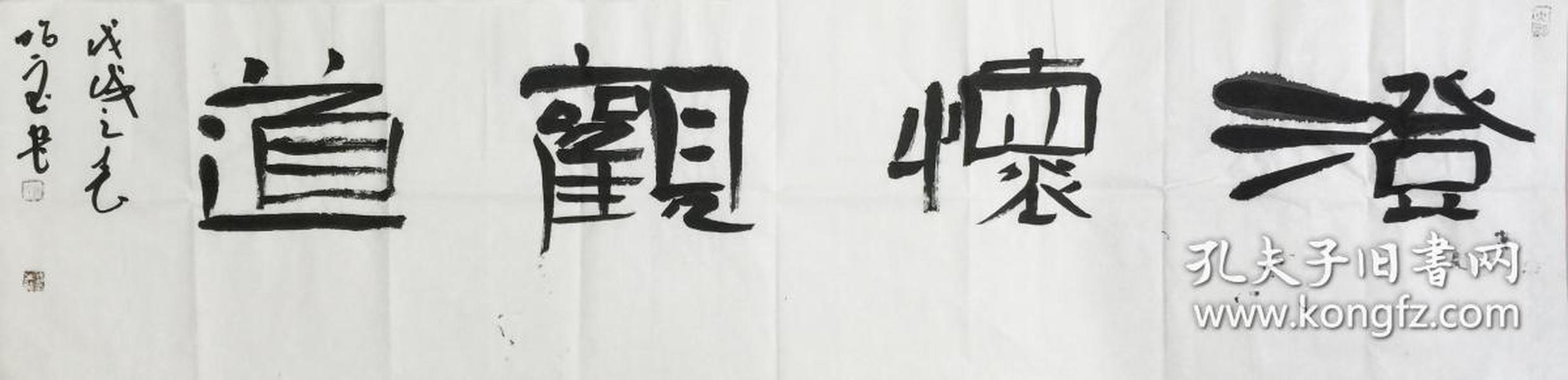 〖保真〗中書協會員真跡書法
