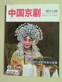 《中国京剧》2011年第4期