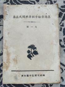 B6180 1959年《屏南民间单方秘方验方选集》售复印件。