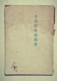 会稽郡故书杂集(1947年十月版)