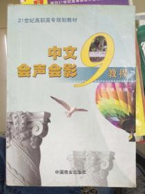中文会声会影9教程