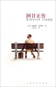 阿甘正传 美 葛鲁姆 于而彦 9787020079018 人民文学出版社