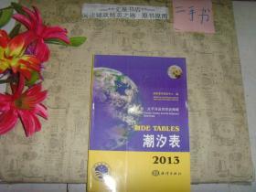 2013    潮汐表-第4册 太平洋及其邻近海域》