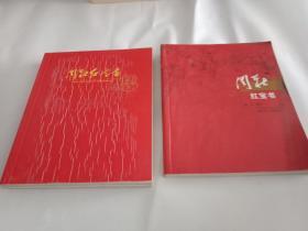 周庄红宝书 2本合售 见图