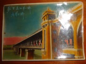老彩色相片【万里长江第一桥---武汉大桥】长14.9CM*宽10.5CM、