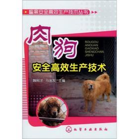 畜禽安全高效生产技术丛书:肉狗安全高效生产技术