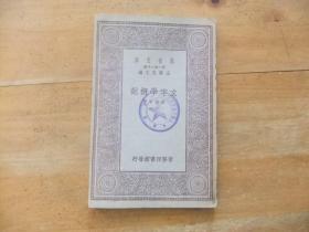 文字学概说(万有文库)王云五 主编 民国18年初版