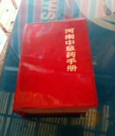 河南中草药手册(红塑皮,64开)