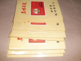 朝鲜纪念邮票 10本不重复 合售