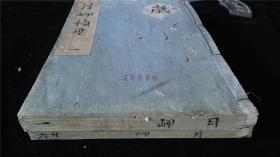 1862年古汉学僧诗文稿《月岬积尘》2册(卷1、卷26),文久二年神足寺住持释慈舟著。卷一为汉文汉诗集,卷二十六为和歌和诗集,有不少李白等人的译诗?
