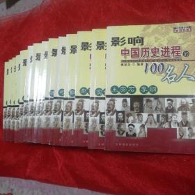 影响中国历史进程的100名人