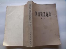 别林斯基选集——第二卷(1979年一版一印,馆藏未阅!)