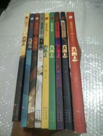 九洲志(2012全年 少4、8)(9本合售)