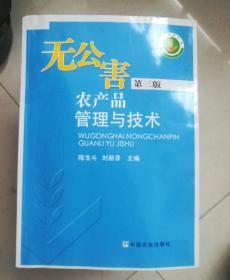 无公害农产品管理与技术(第3版)Z
