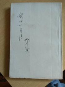 程伊川年谱(有书衣,缺版权,内容全)