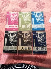 短篇侦探小说选之1 2 6 7 8 9【6本】