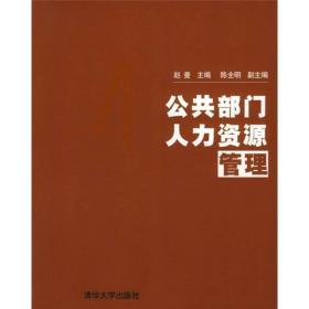 公共部门人力资源管理 赵曼 清华大学出版社 9787302098898