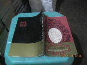 外国文学名著普及本丛书:莎士比亚戏剧故事选  货号26-2