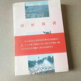 朝鲜概况 书皮上边略有点水印 内部干净自然旧(架1中)