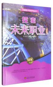 中国青少年科学馆丛书-探索未来职业(彩图版)