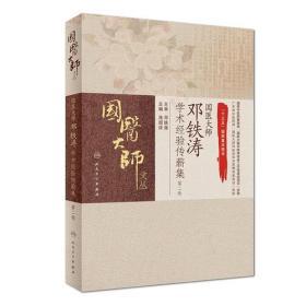 【正版】国医大师邓铁涛学术经验传薪集(第二卷)