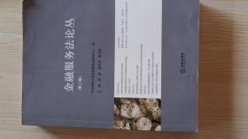 金融服务法论丛(第二卷)