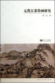 元代江苏绘画研究