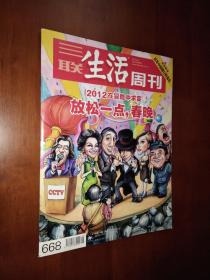 三联生活周刊(2012年2月6日 第5期 总第668期):放松一点,春晚--2012在冒险中求变