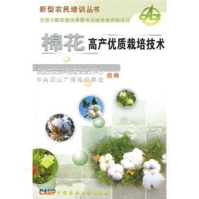棉花高产优质栽培技术
