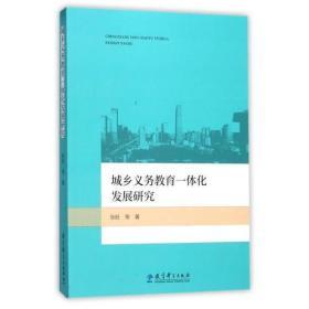 城乡义务教育一体化发展研究