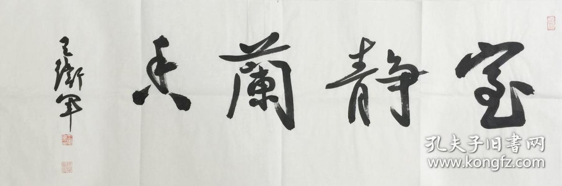 【保真】【王衛軍】中國書法家協會理事,江蘇省書法家協會副主席、秘書長、國家一級美術師、南京大學藝術學碩士,手繪書法(100*35CM)