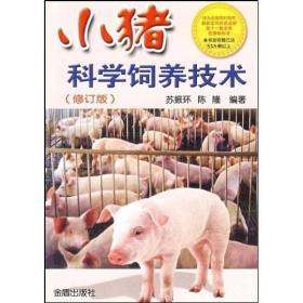 小猪科学饲养技术 修订版