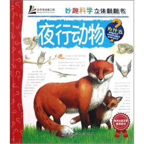 夜行动物-妙趣科学立体翻翻书 德 托尔 王晓芳 译 北京科学技术出版社 9787530458334