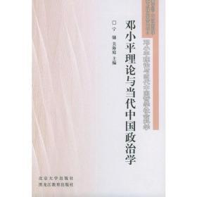 邓小平理论与当代中国政治学