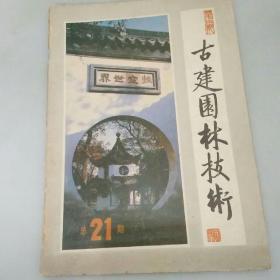 古建园林技术 1988年第4期