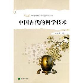 中国古代的科学技术