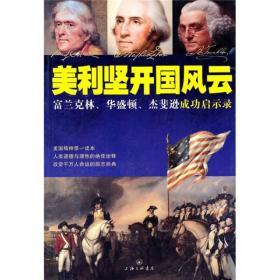 美利坚开国风云 蒙木 9787542633880 上海三联书店