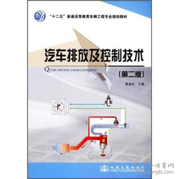 """""""十二五""""普通高等教育车辆工程专业规划教材:汽车排放及控制技术(第2版)"""