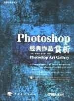Photoshop 经典作品赏析 含盘 韩 李景勋 金冬美 中国青年出版社 9787500645283