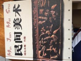 民间美术·湖北木雕·竹雕