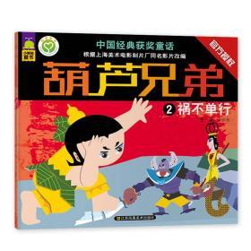 中国经典获奖童话: 葫芦兄弟 祸不单行