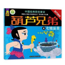 中国经典获奖童话: 葫芦兄弟 七娃反目