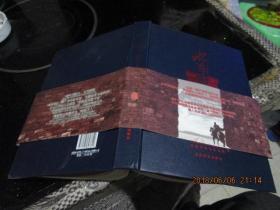 水东·洪边宋氏:贵州大土司历史文化探寻    精装 一版一印  正版现货    87-1号柜