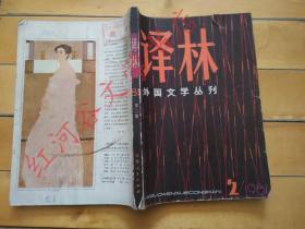 外国文学丛刊-----译林1981年第2期(·收石川达三《破碎的山河》电影文学剧本川端康成《古都》等)