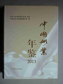 中国奶业年鉴 2013年(精装本,全新正版)16开本 重2.48公斤