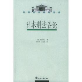 世界法学精粹文库:日本刑法各论武汉大学[日]西田典之9787307045705