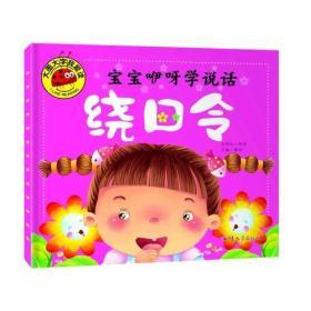 大图大字我爱读:宝宝咿呀学说话·绕口令+谜语+成语故事+儿歌童谣(全四册)(原书号)