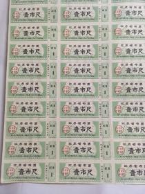 江苏省布票 壹市尺 自1965年9月1日至1966年年底 有副券 13大张780小张