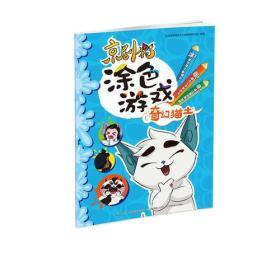 绘本京剧猫涂色游戏--奇幻猫土